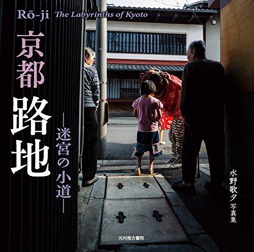 京都 路地: 迷宮の小道