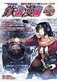 THE鉄道漫画002レ 浪漫号 (SGコミックス)