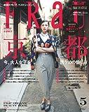 FRaU (フラウ) 2013年 05月号 [雑誌]
