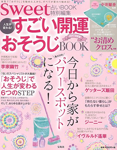 sweet占いBOOK 特別編集 人生が変わる! すごい開運おそうじBOOK 2017決定版 (バラエティ)