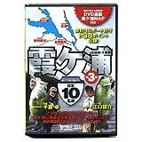 【DVD】地球丸 日本10名湖(3)/霞ヶ浦