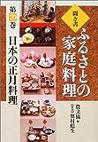 聞き書・ふるさとの家庭料理〈20〉日本の正月料理