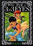 3×3(サザン)EYES (24) (ヤンマガKCスペシャル (635))