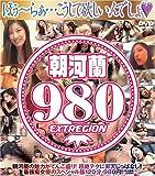 朝河蘭980 [DVD]