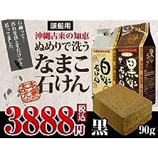 黒なまこ石けん 簡易包装 なまこ石鹸 90g【頭髪用】 コラーゲンのぬめりで洗う