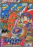 月刊 コロコロコミック 2009年 09月号 [雑誌]