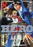 HERO 8 (近代麻雀コミックス)