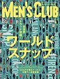 MEN'S CLUB (メンズクラブ) 2016年 04月号