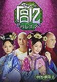 宮 パレス2 DVD-BOX 2[DVD]