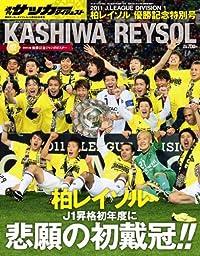 サッカーダイジェスト増刊 2011Jリーグ柏レイソル優勝記念号 2011年 12/29号 [雑誌]