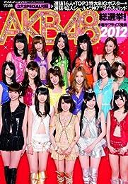 AKB総選挙! 水着サプライズ発表2012 (AKB48スペシャルムック)