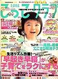 たまひよこっこクラブ 2008年 03月号 [雑誌]