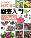 園芸入門—これだけは知っておきたい栽培の基礎知識 (別冊NHK趣味の園芸)