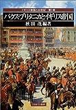 パクス・ブリタニカとイギリス帝国 (イギリス帝国と20世紀)