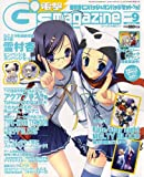 電撃G'smagazine (デンゲキジーズマガジン) 2006年 09月号 [雑誌]
