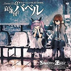 STEINS;GATE �h���}CD ���u���S���}�̃o�x���v�_�C�o�[�W�F���X0.571046%