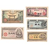 懐かしい 昭和 小型紙幣5種 5枚セット