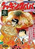クッキングパパ ひっくり寿司 (プラチナコミックス)