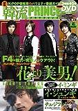 韓流ドラマプリンス Vol.8