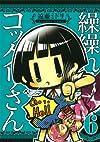 繰繰れ! コックリさん (6) (ガンガンコミックスJOKER)
