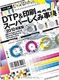 カラー図解 DTP&印刷スーパーしくみ事典 2010年度版 (Works books)