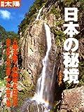 日本の秘境―人跡未踏?の秘境を訪ねる (別冊太陽)