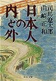 日本人の内と外―対談 (中公文庫)