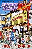 こちら葛飾区亀有公園前派出所 (第106巻) (ジャンプ・コミックス)