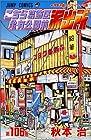こちら葛飾区亀有公園前派出所 第106巻 1998-02発売