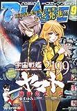 月刊 COMIC BLADE (コミックブレイド) 2013年 09月号