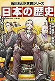 角川まんが学習シリーズ 日本の歴史 (12) 明治維新と新政府 明治時代前期