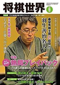 将棋世界 2016年6月号