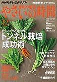 NHK 趣味の園芸 やさいの時間 2013年 12月号 [雑誌] (NHKテキスト)