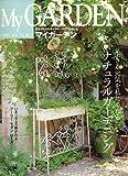 My GARDEN (マイガーデン) 2006年 08月号 [雑誌]