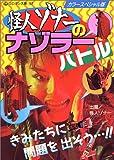 怪人ゾナーのナゾラーバトル (コロタン文庫)