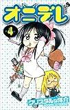 オニデレ 4 (少年サンデーコミックス)