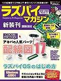 ラズパイマガジン 2016年6月号 日経BPパソコンベストムック