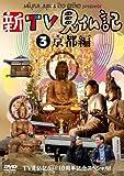 TV見仏記なんと10周年記念スペシャル!新TV見仏記 3.京都編 [DVD]