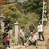 アナタの唄【初回限定生産】(DVD付)