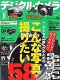 デジタルカメラマガジン 2011年 08月号 [雑誌]