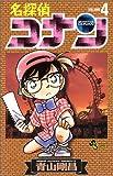 名探偵コナン (Volume4) (少年サンデーコミックス)