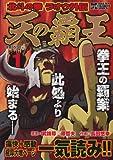 天の覇王北斗の拳ラオウ外伝 1 (TOKUMA FAVORITE COMICS)