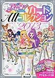 アイカツ! カードALLコレクション 2013 1st season (ちゃおムック)