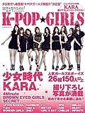 日経エンタテインメント! K−POP★GIRLS (日経BPムック)