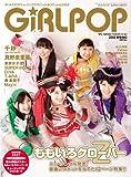 GiRLPOP 2012 SPRING W表紙&巻頭特集