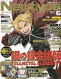 Newtype (ニュータイプ) 2009年 06月号 [雑誌]