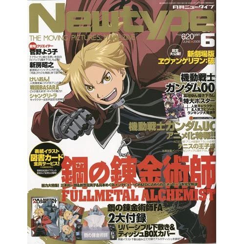 Newtype (ニュータイプ) 2009年 06月号 [雑誌] (雑誌)