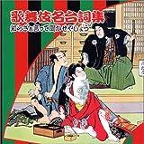 歌舞伎名台詞集~知らざぁ言って聞かせやしょう~