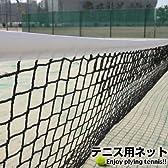 テニスネット 12m テニスコートネット 硬式テニスネット硬式テニスネット