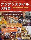 アジアンスタイル、大好き—アジアン雑貨&ライフスタイルまるごとカタログ